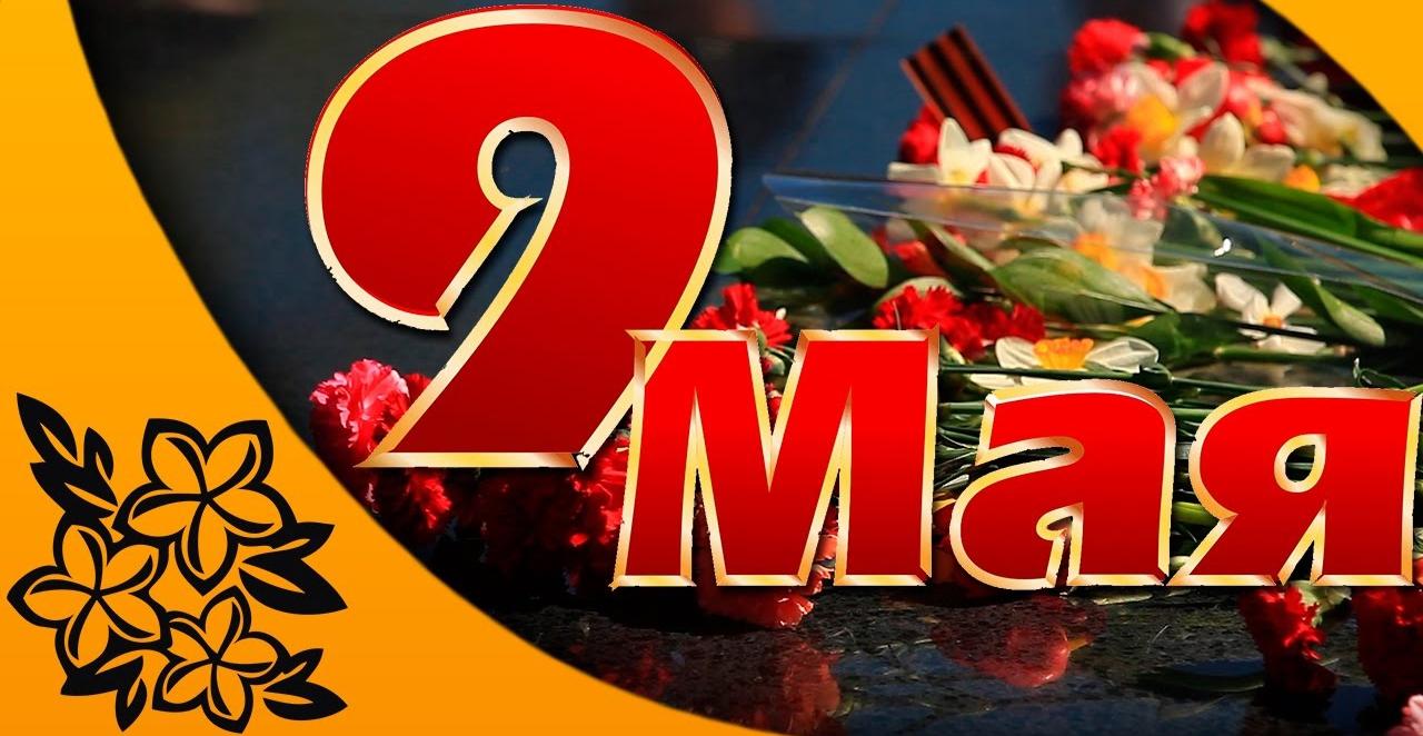 Поздравить с днем рождения на 9 мая
